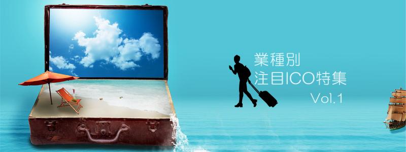 既存サービスを破壊する!?観光業界の注目ICOプロジェクト
