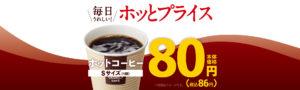 ホットコーヒーSサイズ(イメージ)