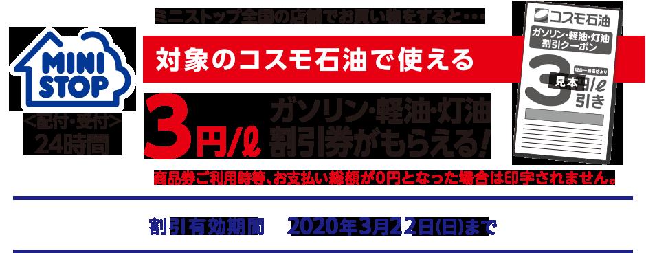 「ガソリン・軽油・灯油 3円/l割引き券」プレゼント