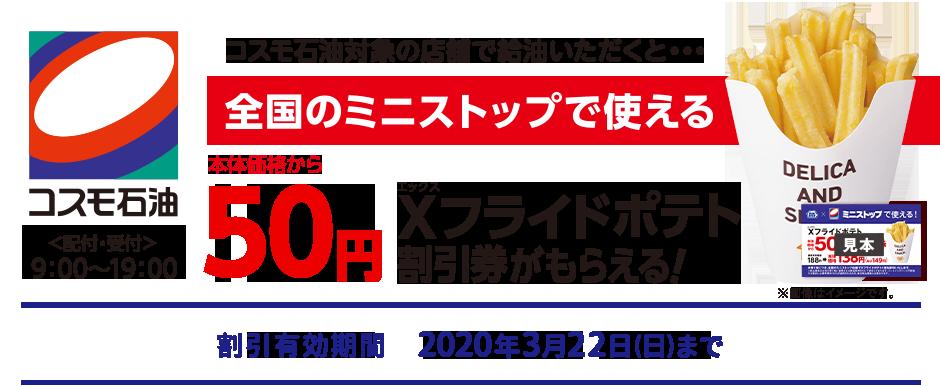 「X(エックス)フライドポテト 50円割引券」プレゼント