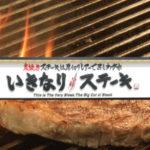 いきなり!ステーキ 店舗限定で「リブロースステーキ」が創業価格となるキャンペーンを3月2日より開催