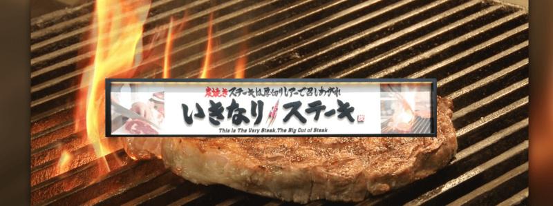 ikinari-steak_top