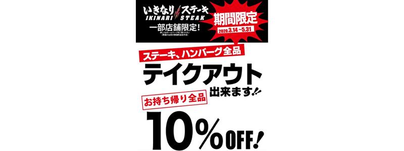 いきなり!ステーキ、5月31日までテイクアウト10%オフ