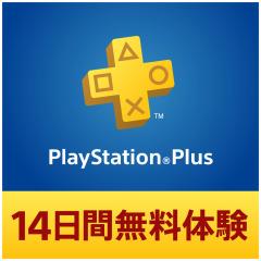 「PS Plus 14日間無料体験(自動更新(有料)あり)