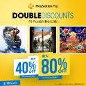 PlayStationRPlus Double Discount (PS Plus加入者なら2倍!)