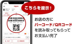 楽天ペイアプリ(イメージ)