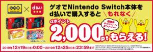 ゲオ×d払い Nintendo Switchキャンペーン