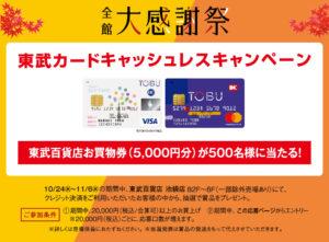 東武カード「全館 大感謝祭 東武カードキャッシュレスキャンペーン」