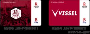 「楽天イーグルスデザインEdyカード」と「ヴィッセル神戸デザイン楽天Edyカード」の例(イメージ)