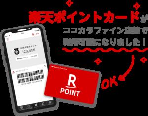 利用可能な楽天カード、アプリの一例