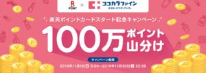 ココカラファイン 楽天ポイント 100万ポイント山分けキャンペーン
