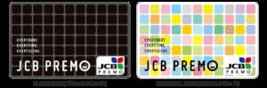 対象となるJCBプレモカードの例(イメージ)