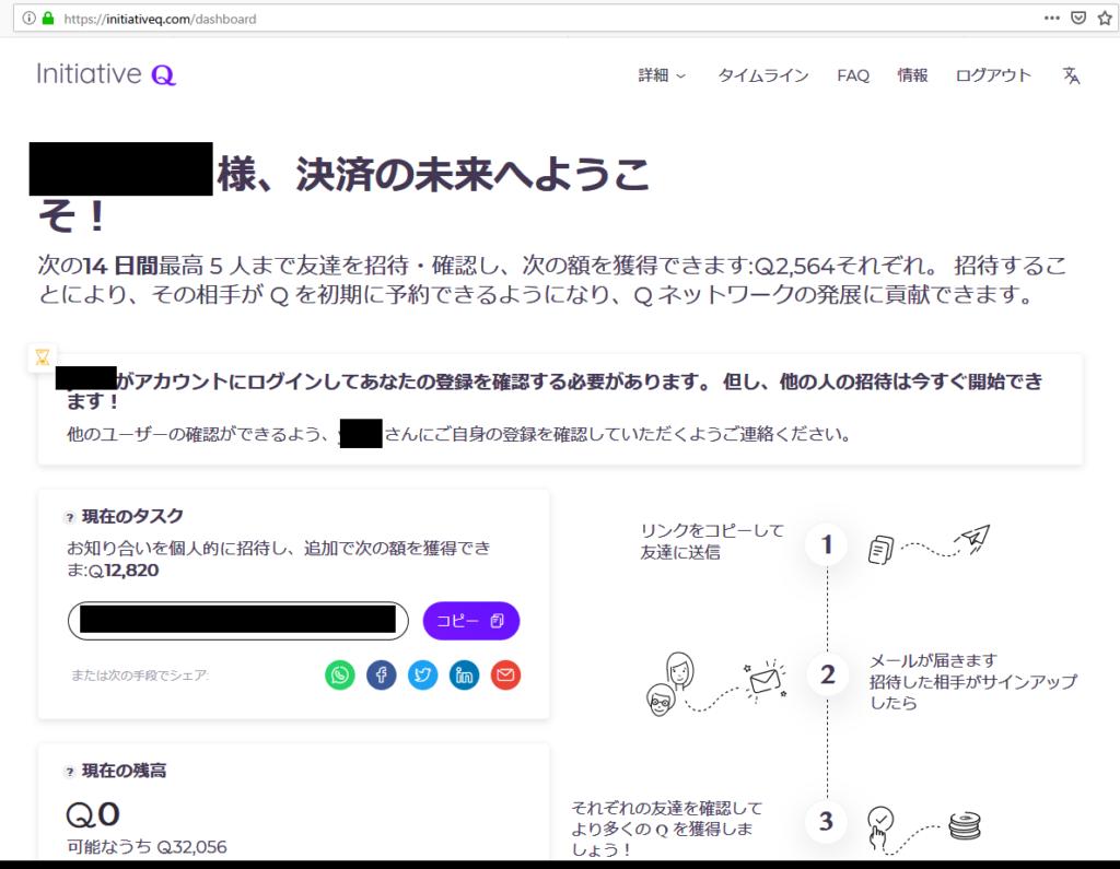 イニシアチブQユーザー情報(承認前)