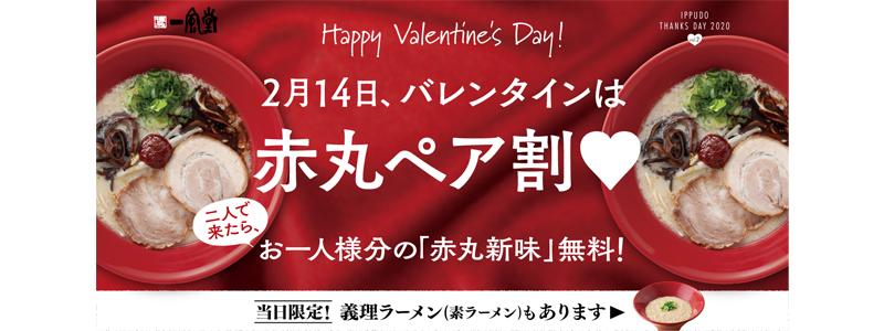 バレンタインデー限定、一風堂「バレンタイン赤丸ペア割」実施|同じラーメン1杯無料