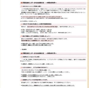 伊勢市 消費生活センター注目情報:消費生活センターからのお知らせ~令和元年8月~SMSでのフィッシング詐欺に注意!