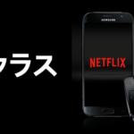 Netflix(ネットフリックス)で「梨泰院クラス」が観れる