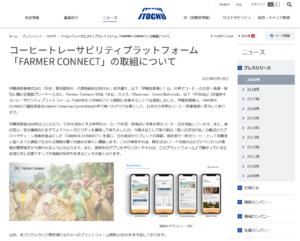 伊藤忠:コーヒートレーサビリティプラットフォーム「FARMER CONNECT」の取組について