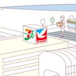 イトーヨーカドー ネットと店舗でマスク等医薬品のnanaco(ナナコ)ポイントアップキャンペーン開催中|本日ハッピーデー