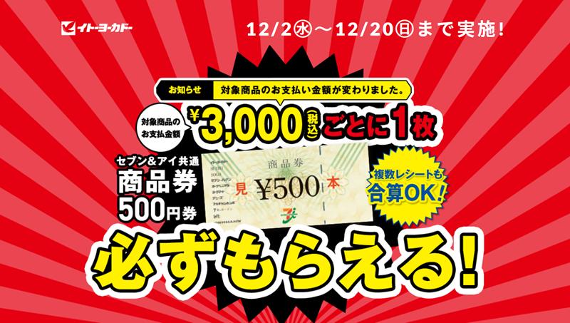 イトーヨーカドー、対象商品購入で500円券がもらえる!12/2から