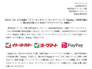 イトーヨーカドー:9月1日(日)から全国の「イトーヨーカドー」「ヨークマート」で「PayPay」が利用可能に~最大10%が戻ってくる9月の「ワクワクペイペイ」対象店~