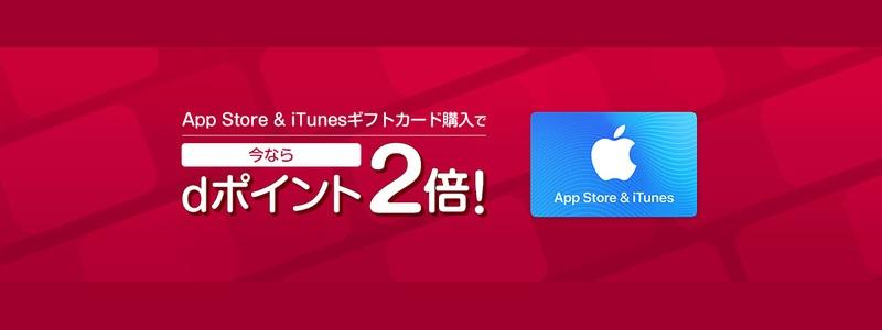 「App Store & iTunesギフトカード」購入で2倍ポイント還元を「ドコモオンラインショップ」が実施中