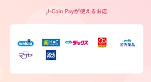J-Coin Payが導入されたお店のロゴ(公式サイトより)