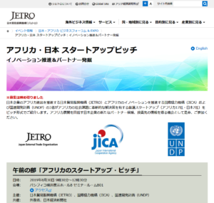 JETRO:アフリカ・日本 スタートアップピッチ イノベーション推進&パートナー発掘