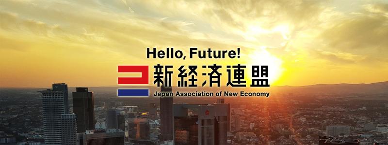 楽天の三木谷氏が代表理事を務める新経済連盟がブロックチェーンに関する提言書を提出