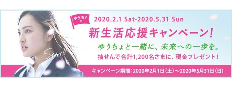 「ゆうちょ銀行」 「ゆうちょPay(ペイ)」利用者から抽選で現金5万円プレゼントなどのキャンペーンを2月より開催