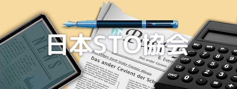 日本でのSTOビジネス機会を模索・実現させていく、日本STO協会の設立を発表