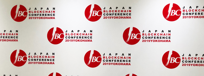 「Japan Blockchain Conference YOKOHAMA Round 2019」潜入レポート