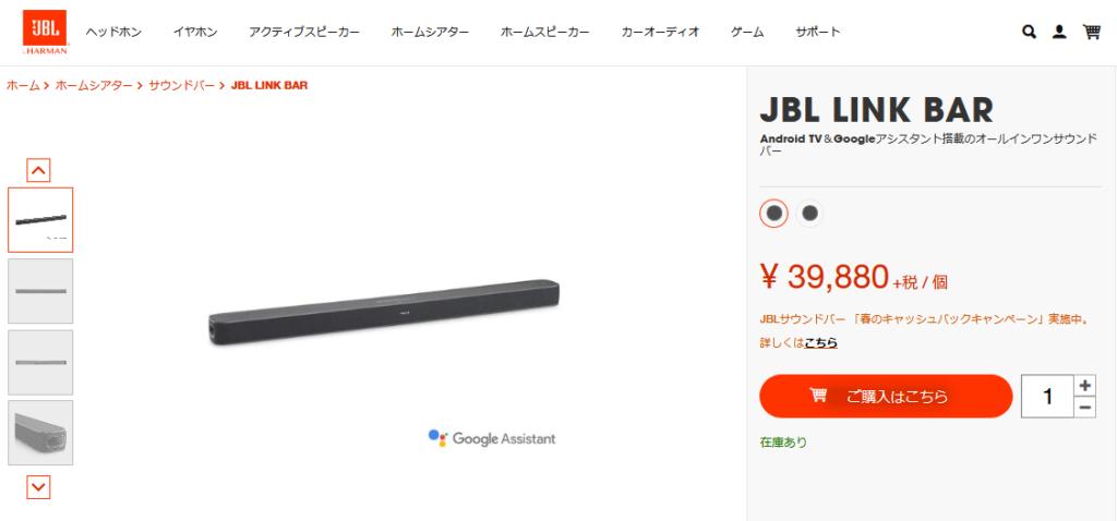 JBL LINK BAR