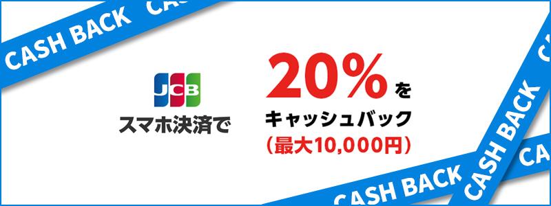 【12月15日で終了】JCBカードでスマホ決済が最高20%、10000円キャッシュバック