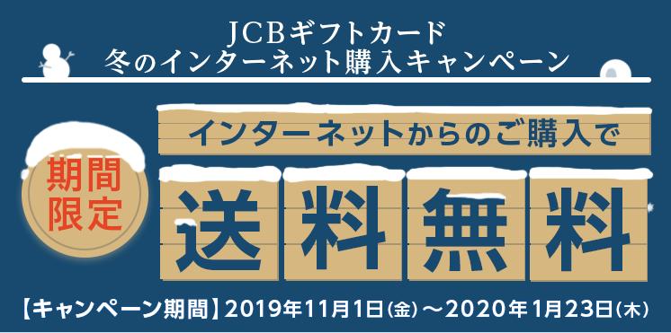 JCBギフトカード冬のインターネット購入キャンペーン
