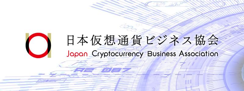イノベーションのために規制緩和を 日本仮想通貨ビジネス協会(JCBA)がICOについて提言