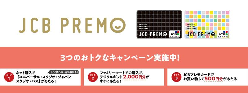 JCB PREMO(JCBプレモ)で、3つのお得なキャンペーン実施中