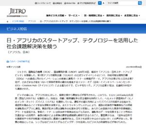 JETRO:日・アフリカのスタートアップ、テクノロジーを活用した社会課題解決策を競う(日本、アフリカ)