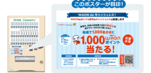 目印のポスターと自販機の例