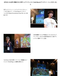 JobTribes News:8月4日に名古屋で開催された世界コスプレサミットにてJobTribesのプレゼンテーション