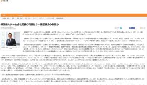 中央日報:韓国最大ゲーム会社売却の背景は?…孫正義氏の影響か
