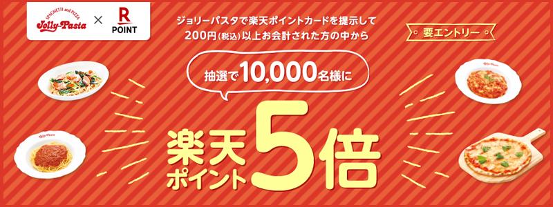 ジョリー・パスタ 楽天ポイントカード提示で5倍ポイント還元するキャンペーンを実施中