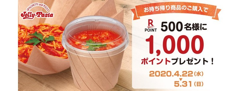 jolly-pasta-rakuten-point-1000point-present-takeout-20200422-campaign-top