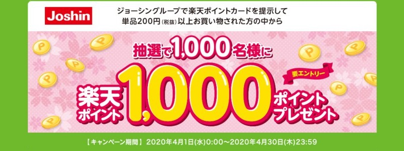 joshin-rakuten-point-1000point-present-202004-campaign-top