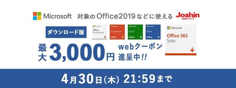ジョーシン 4月30日まで、最大三千円OFFのマイクロソフトOffice用Webクーポン配布中