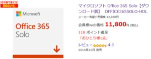 「1,000円OFF」対象商品