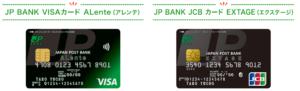 対象のクレジットカード(イメージ)