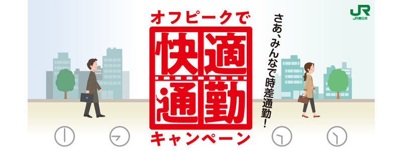 【JR東日本】オフピーク通勤でJRE POINTがもらえる快適通勤キャンペーン