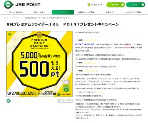 JRE POINT :9月プレミアムフライデーJRE POINTプレゼントキャンペーン