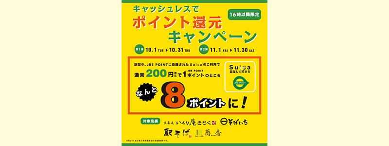 JR東日本、駅構内のそば屋でキャッシュレス還元、JREポイント8倍の還元キャンペーンを実施中