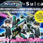 JR東日本「JRE POINT(Suica)加盟店でお買いものをしてシンカリオンALFA-Xに会いに行こう!」キャンペーンを開催